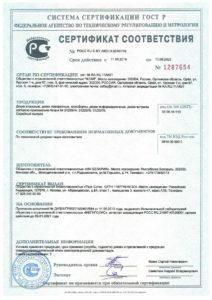 сертификат на школьные доски